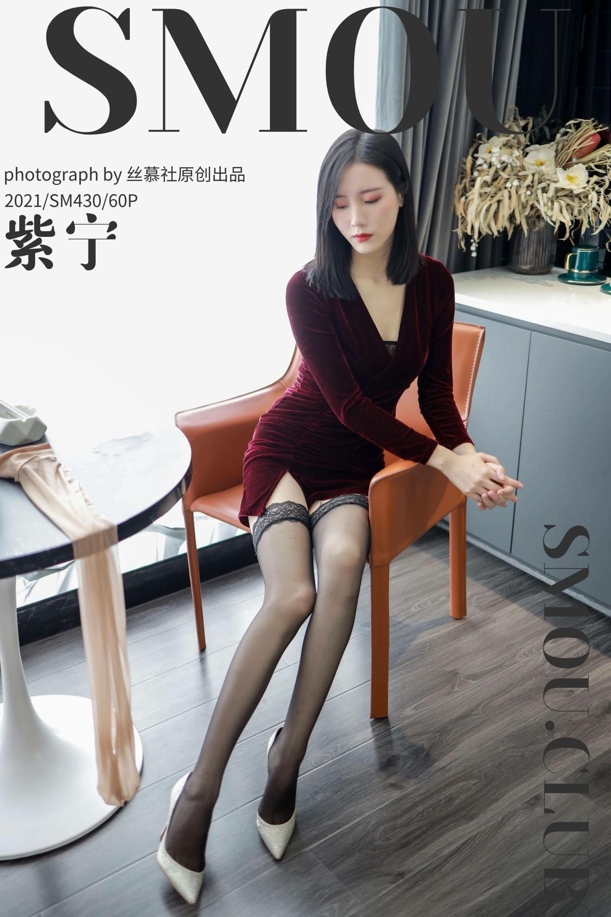 丝慕写真 SM430 天天一元 模特:紫宁《酒店评测》
