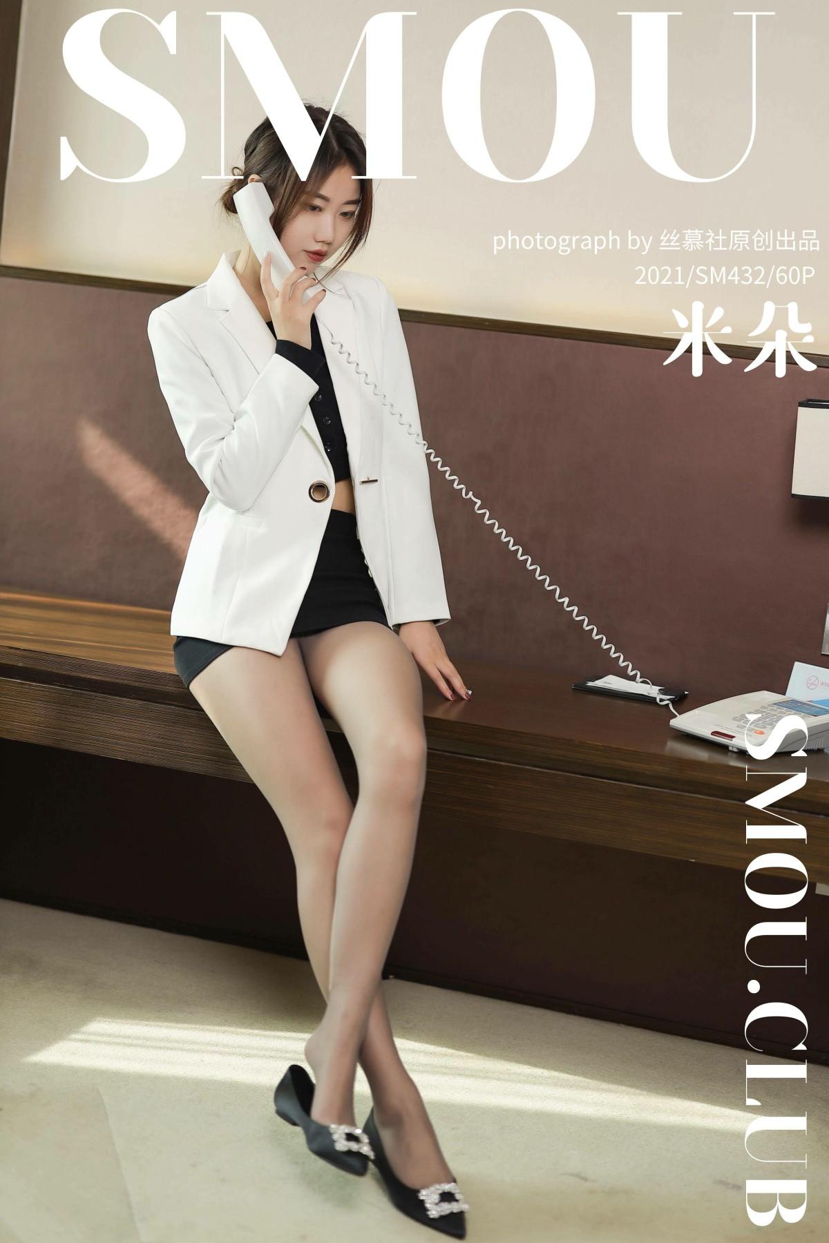 丝慕写真 SM432 天天一元 模特:米朵《灰色超薄连裤袜》