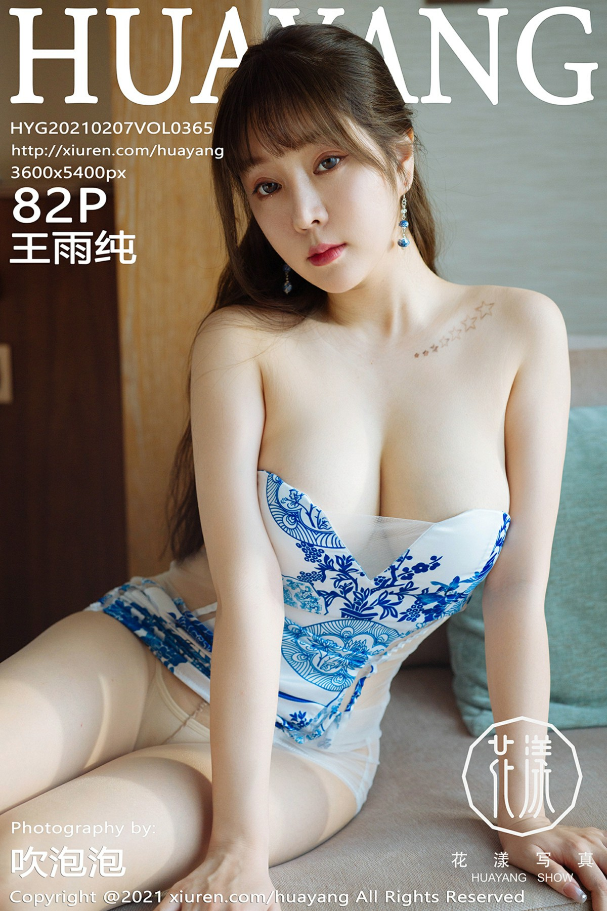 [HuaYang花漾写真] 2021.02.07 VOL.365 王雨纯