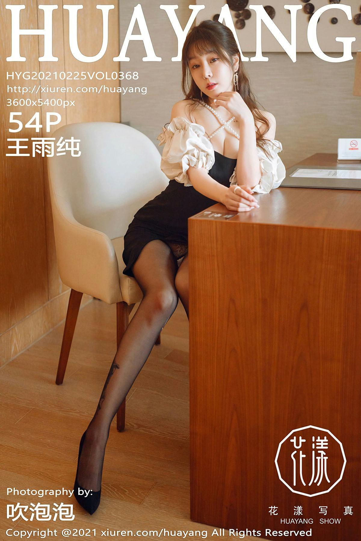 [HuaYang花漾写真] 2021.02.25 VOL.368 王雨纯