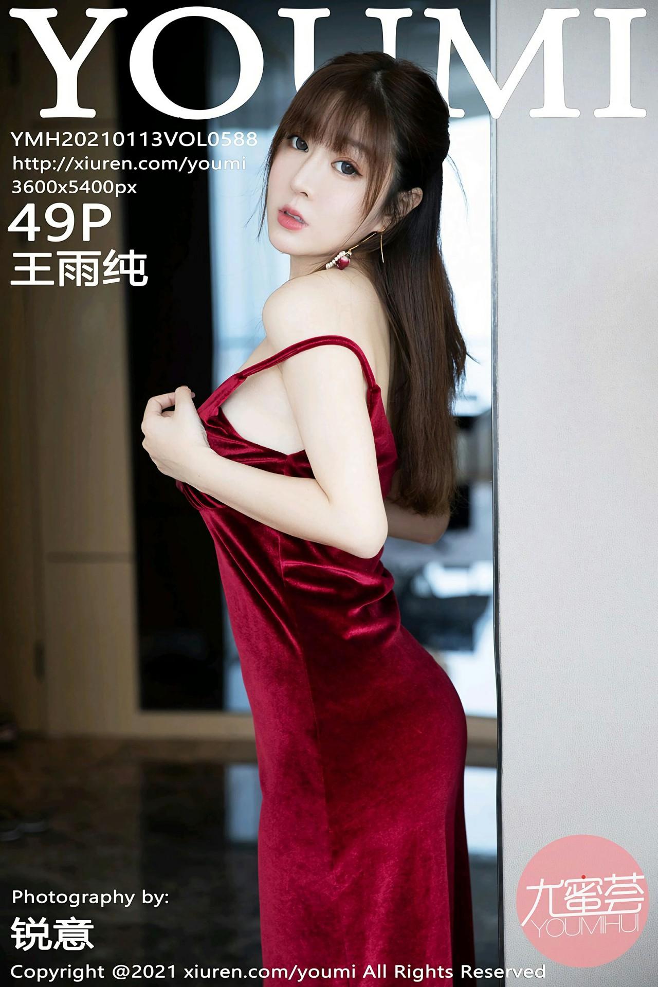 [YOUMI尤蜜荟] 2021.01.13 VOL.588 王雨纯