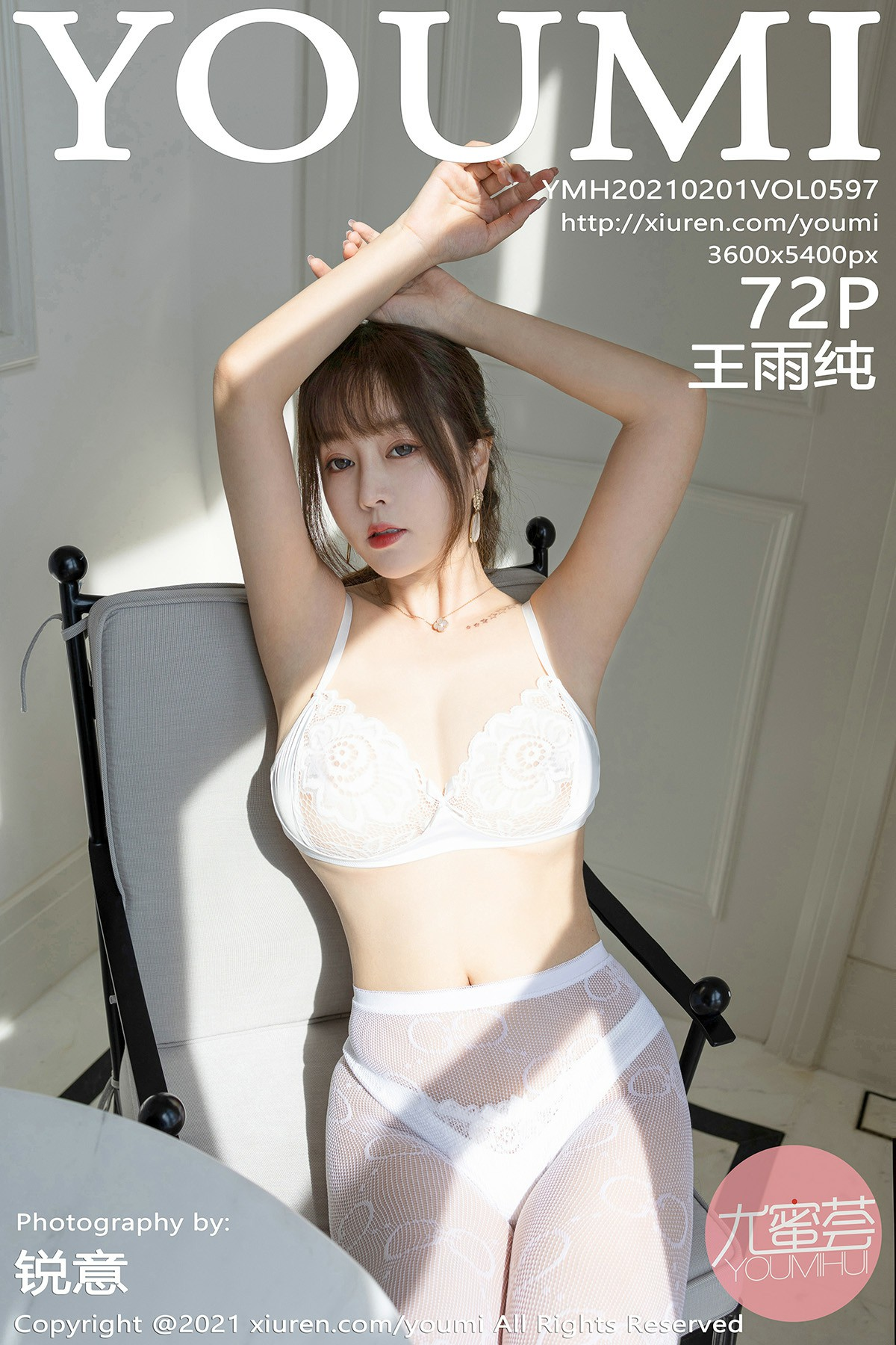 [YOUMI尤蜜荟] 2021.02.01 VOL.597 王雨纯