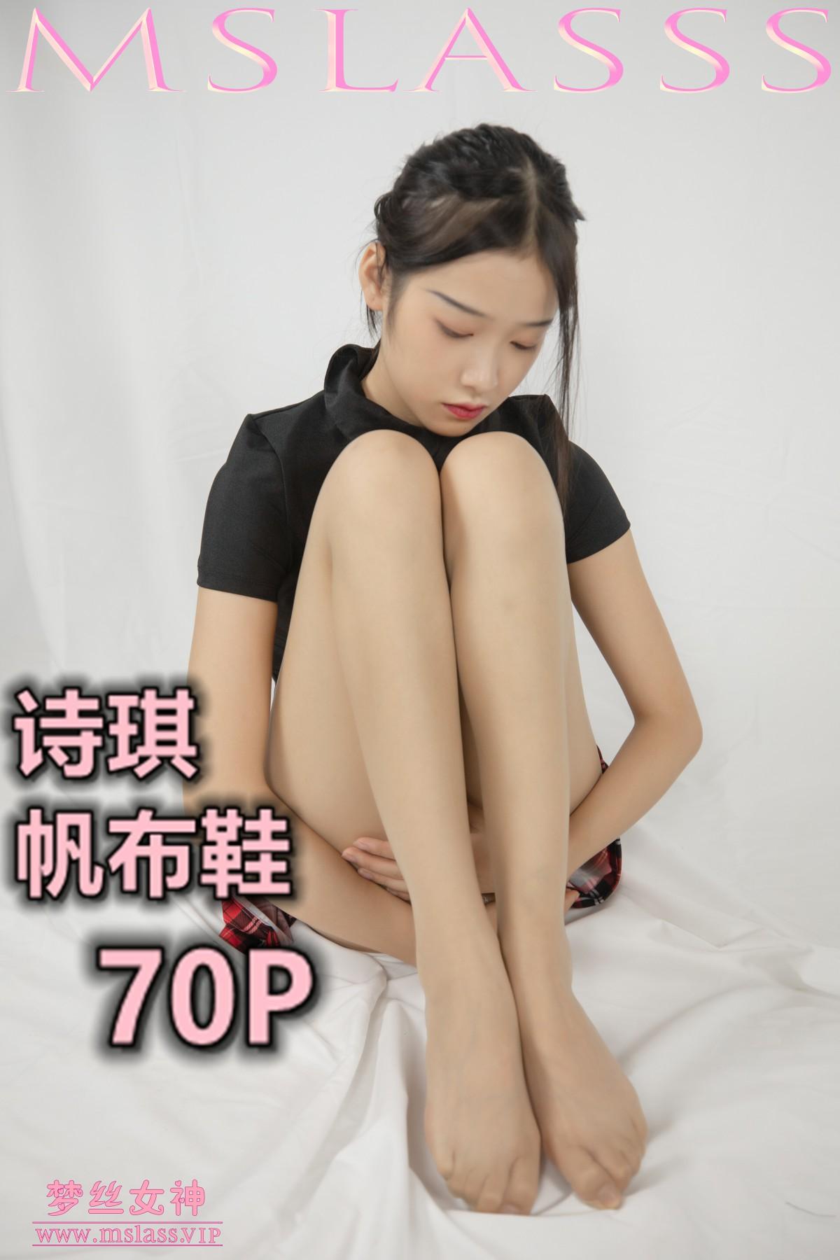 [MSLASS梦丝女神] 2020.10.03 NO.130 诗琪《帆布鞋》