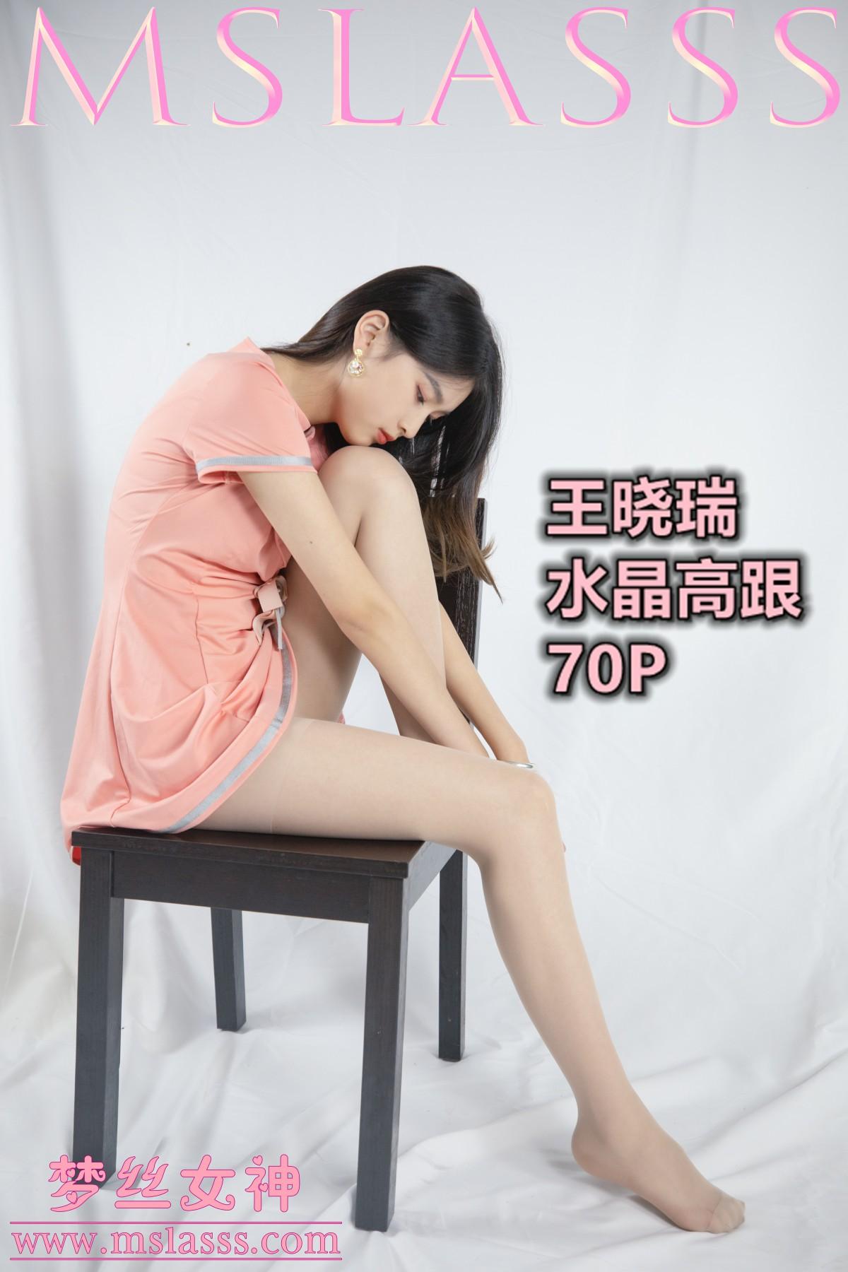 [MSLASS梦丝女神] 2020.11.08 NO.134 王晓瑞《水晶高跟》