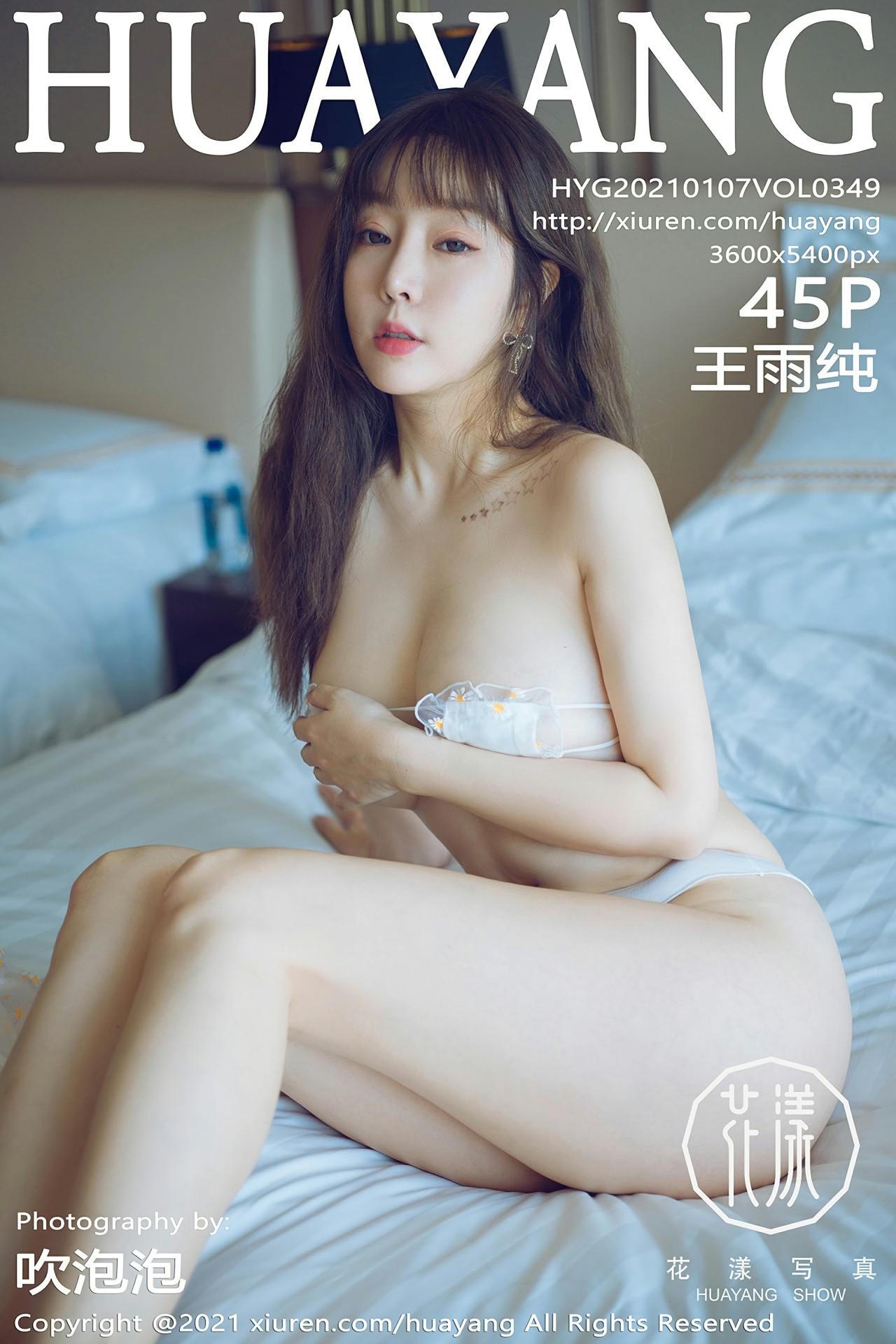 [HuaYang花漾写真] 2021.01.07 VOL.349 王雨纯