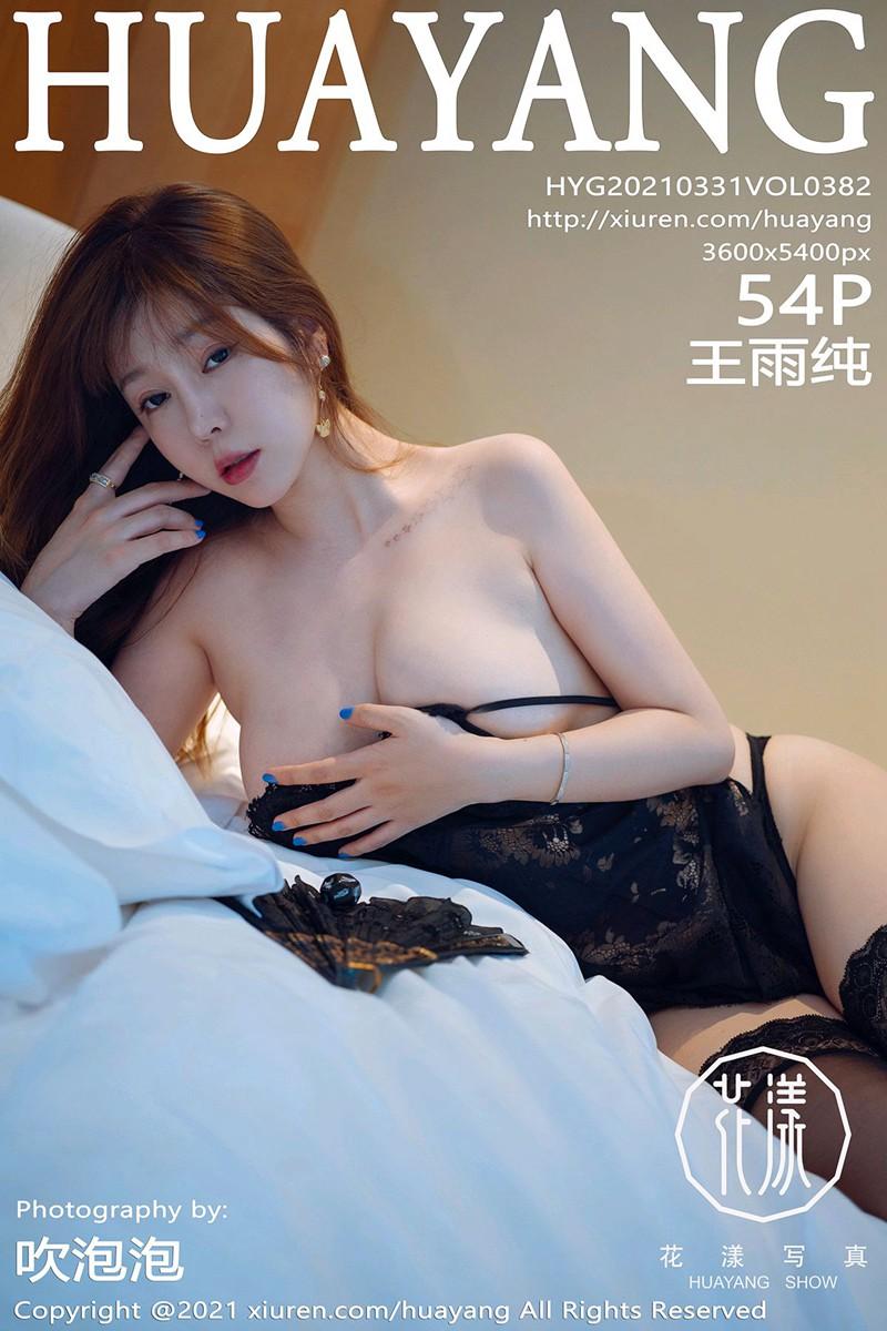 [HuaYang花漾写真] 2021.03.31 VOL.382 王雨纯