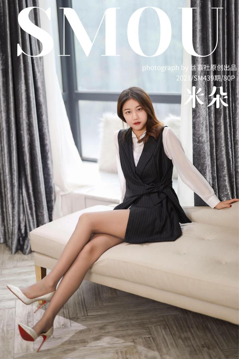丝慕写真 SM439 天天一元 模特:米朵 《细闪高跟鞋》