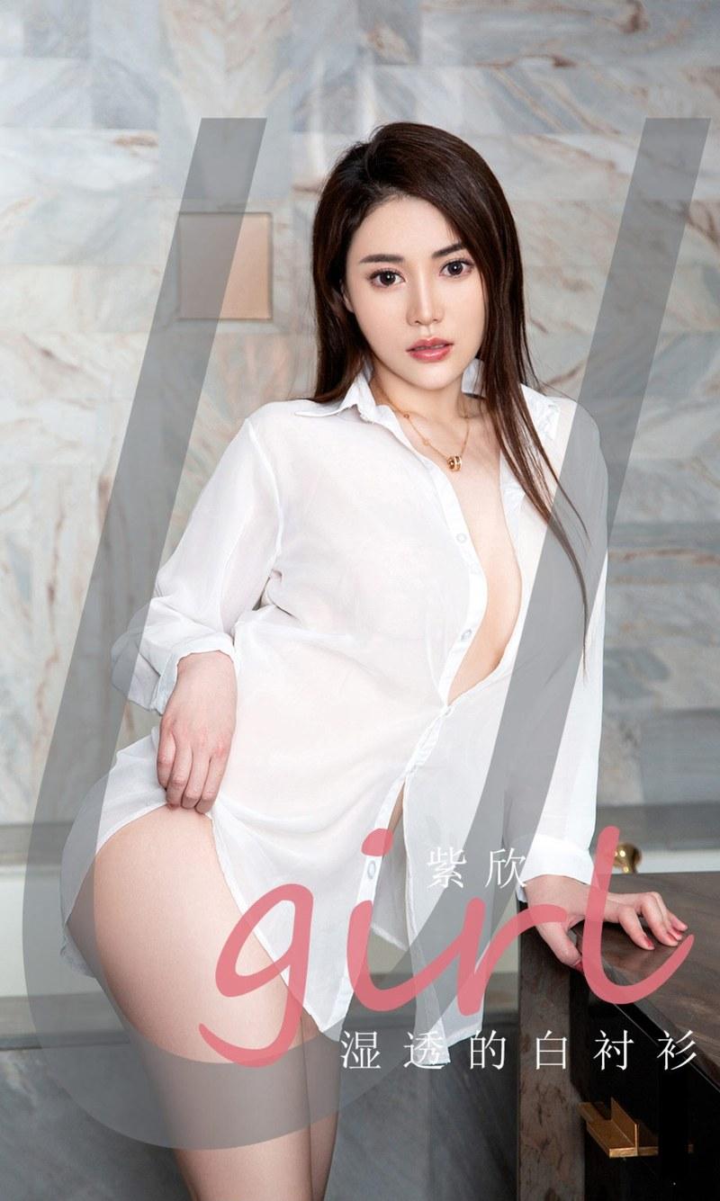 [Ugirls尤果网]爱尤物专辑 2021.04.23 No.2071 紫欣 湿透的白衬衫