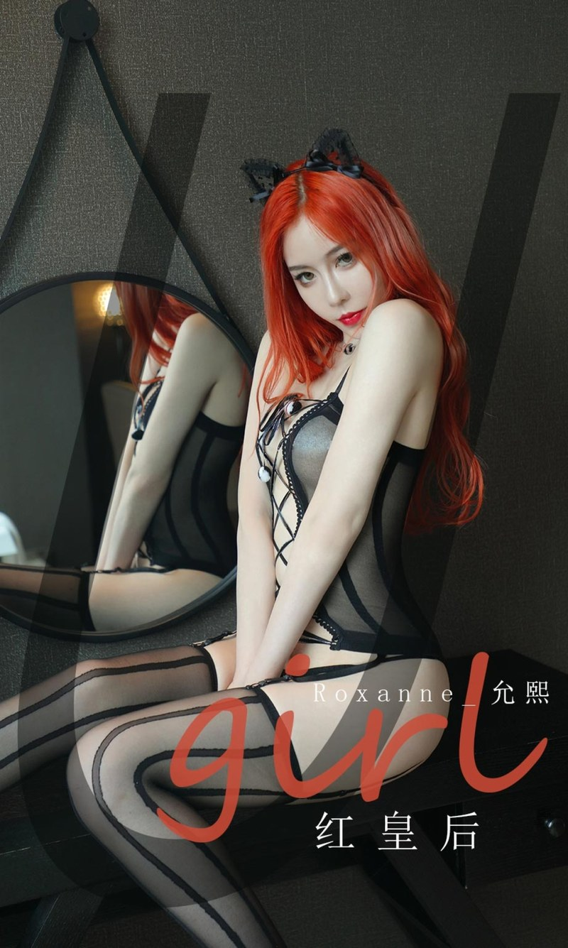 [Ugirls尤果网]爱尤物专辑 2021.04.26 No.2074 Roxanne_允熙 红皇后