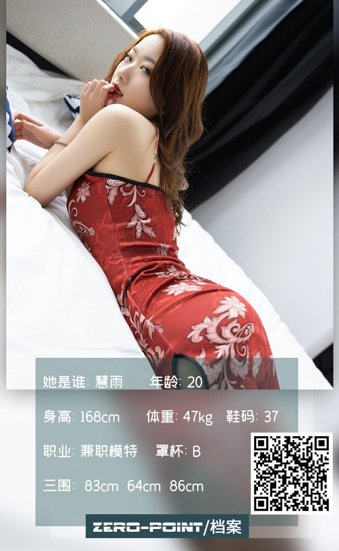 [LD零度摄影] NO.132 兼职模特慧雨