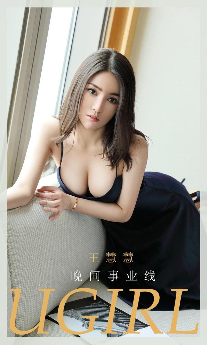 [Ugirls尤果网]爱尤物专辑 2021.05.19 No.2090 王慧慧 晚间事业线