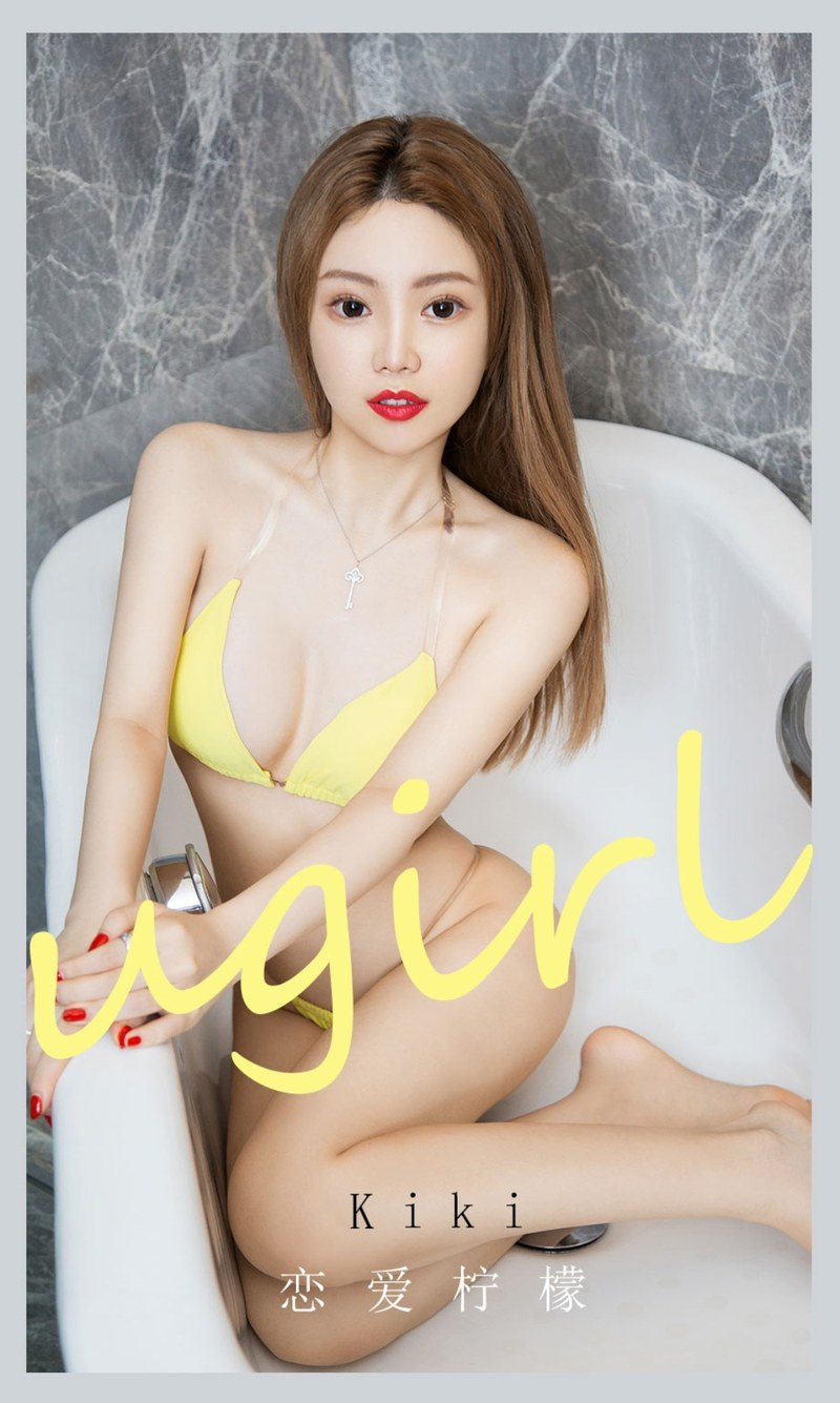 [Ugirls尤果网]爱尤物专辑 2021.05.29 No.2097 Kiki 恋爱柠檬