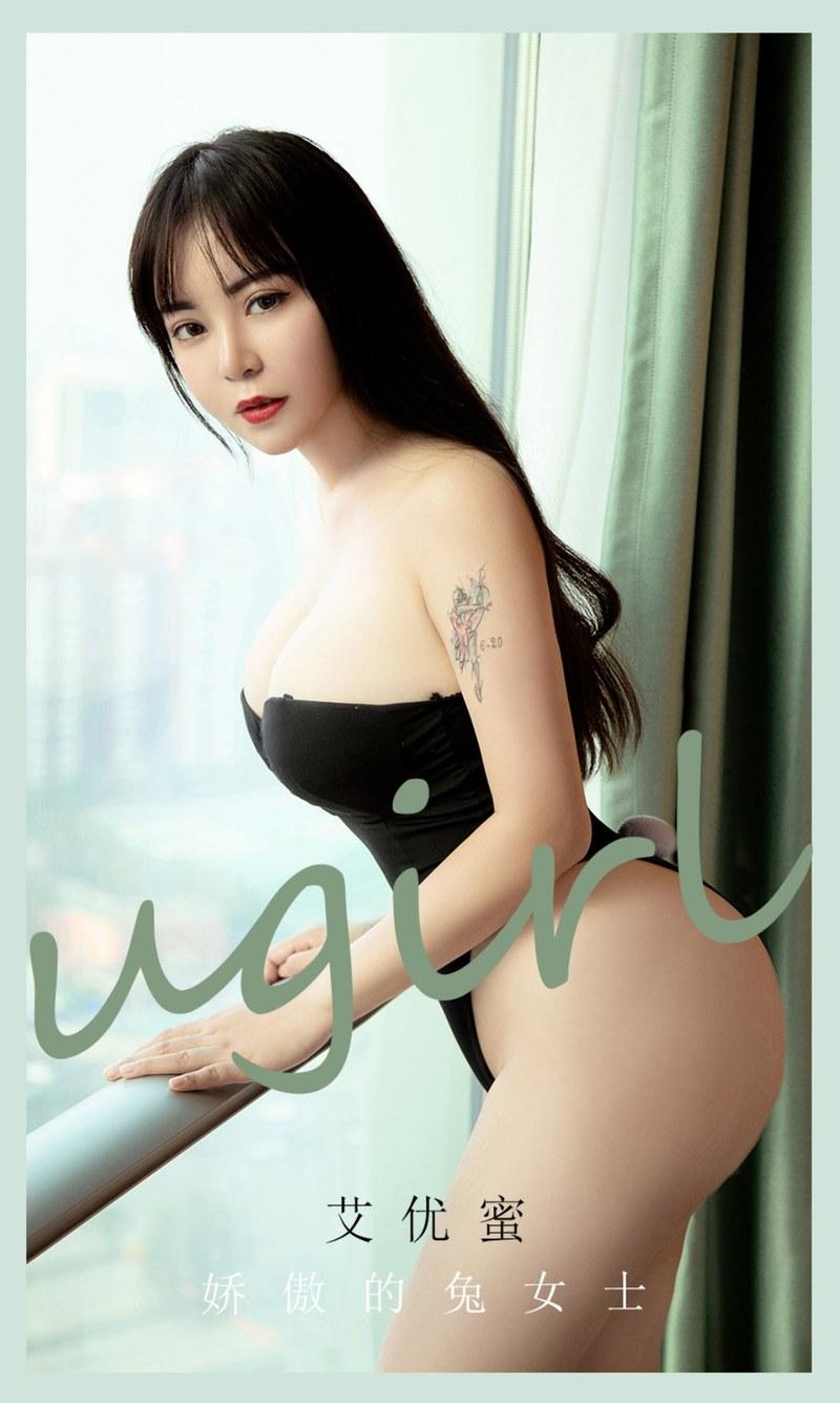 [Ugirls尤果网]爱尤物专辑 2021.06.21 No.2115 艾优蜜 娇傲的兔女士
