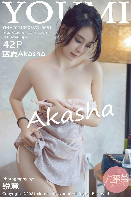 [YOUMI尤蜜荟] 2021.06.08 VOL.651 蓝夏Akasha