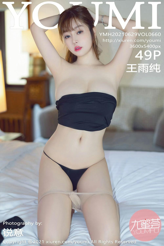 [YOUMI尤蜜荟] 2021.06.29 VOL.660 王雨纯