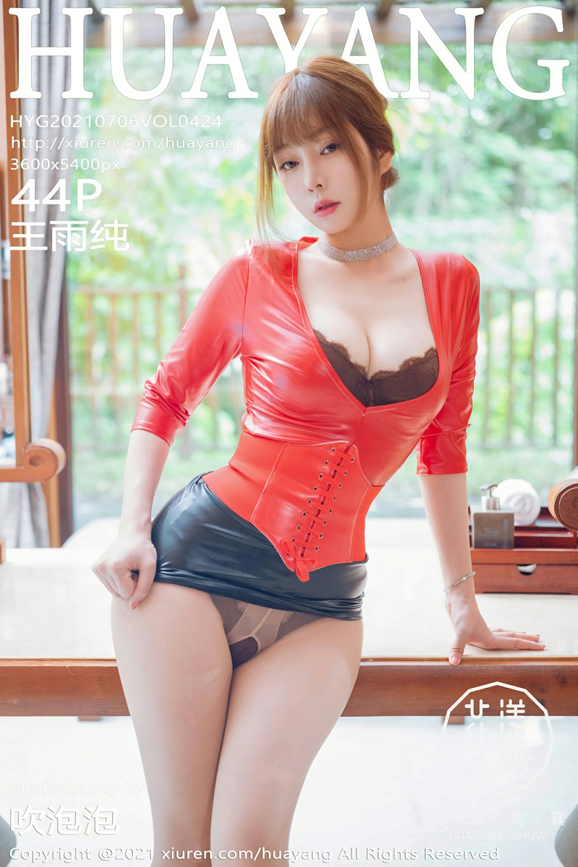 [HuaYang花漾写真] 2021.07.06 VOL.424 王雨纯