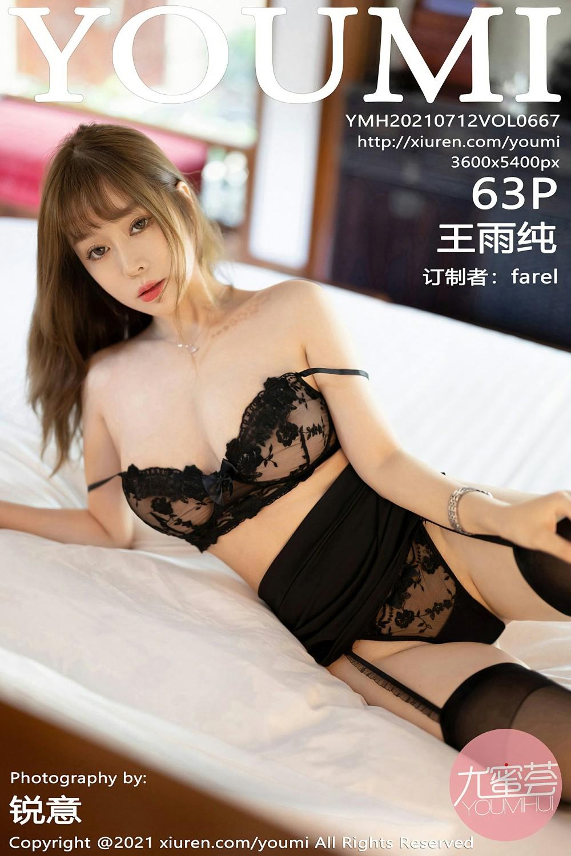 [YOUMI尤蜜荟] 2021.07.12 VOL.667 王雨纯