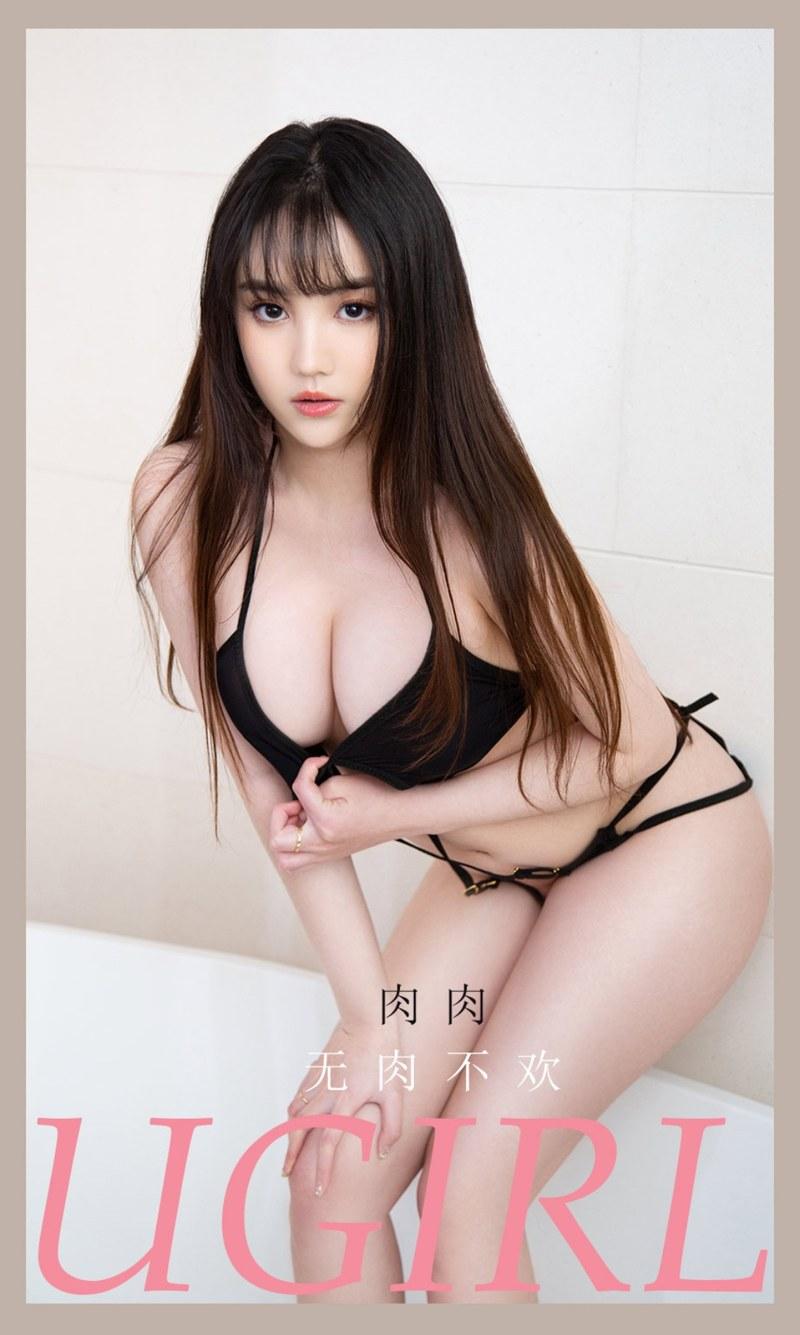 [Ugirls尤果网]爱尤物专辑 2021.08.08 No.2148 肉肉 无肉不欢