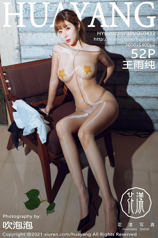 [HuaYang花漾写真] 2021.07.30 VOL.432 王雨纯