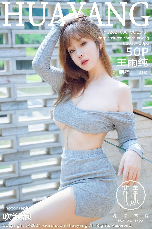 [HuaYang花漾写真] 2021.08.04 VOL.434 王雨纯