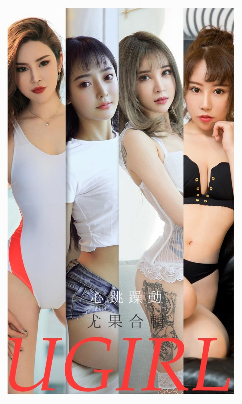 [Ugirls尤果网]爱尤物专辑 2021.08.22 No.2157 心跳躁动 尤果合辑