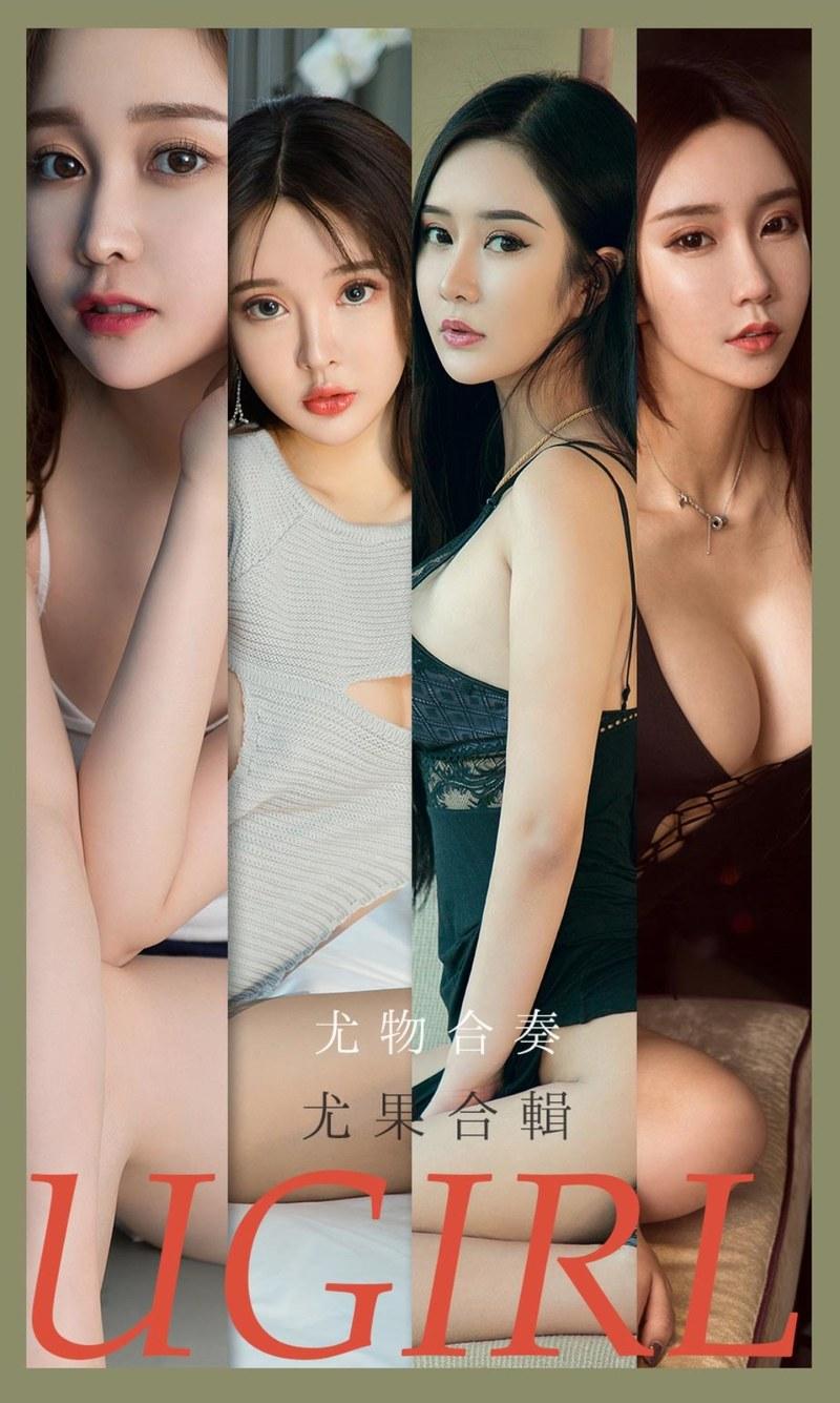 [Ugirls尤果网]爱尤物专辑 2021.08.30 No.2163 尤物合奏 尤果合辑