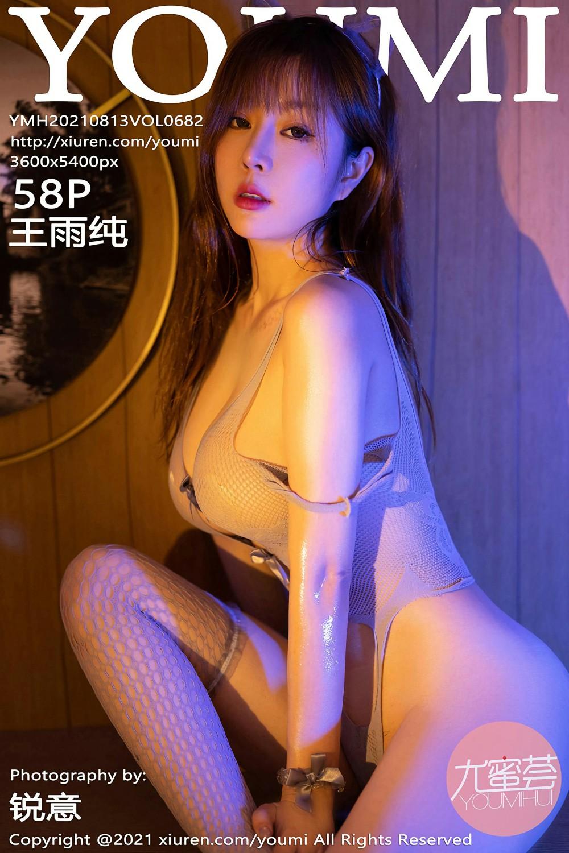 [YOUMI尤蜜荟] 2021.08.13 VOL.682 王雨纯