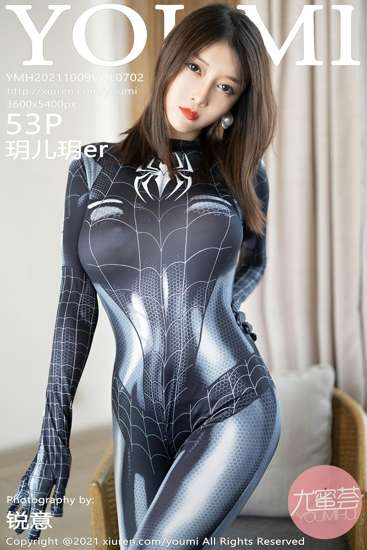[YOUMI尤蜜荟] 2021.10.09 VOL.702 玥儿玥er