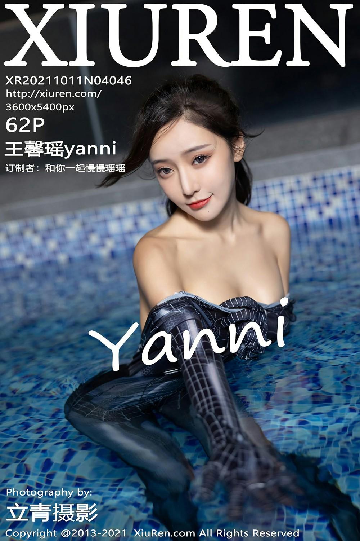 [XiuRen秀人网] 2021.10.11 No.4046 王馨瑶yanni